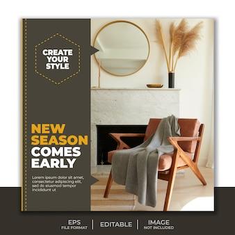 Instagramの投稿のための正方形のバナーテンプレート、インテリアデザインのための新しい家具コレクション