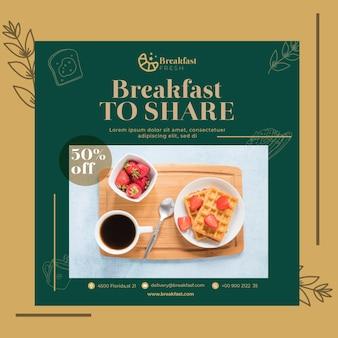 朝食レストランのスクエアチラシテンプレート