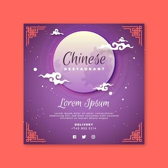 月と中華レストランの正方形のチラシテンプレート