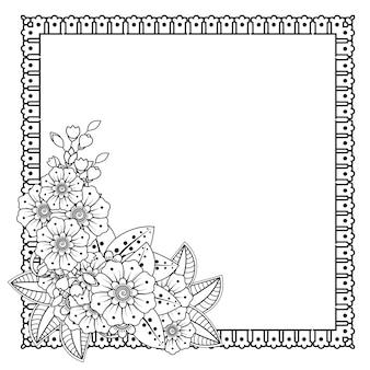 一時的な刺青スタイルの花と正方形。エスニックオリエンタル、落書き飾りの装飾。