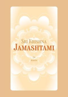 Sri krishna janmashtami는 연례 인도 축제 gokulashtami에 전념하는 소셜 미디어 스토리 템플릿