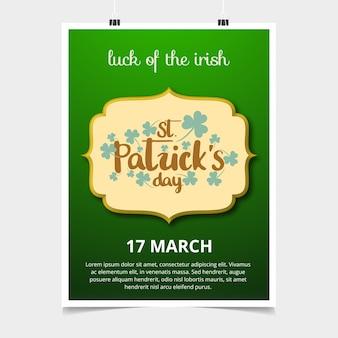 Пригласительный билет святого патрика с зеленым фоном