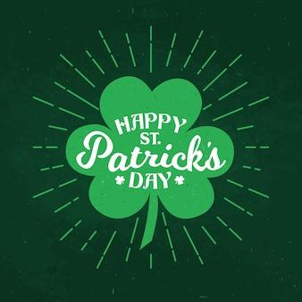 녹색 그런 지 배경에 세인트 패트릭 하루 아일랜드 전통 휴일 토끼풀 클로버 잎. 네 잎 클로버 토끼풀에서 녹색 광선으로 해피 세인트 패트릭 데이 포스터 및 인사말 카드