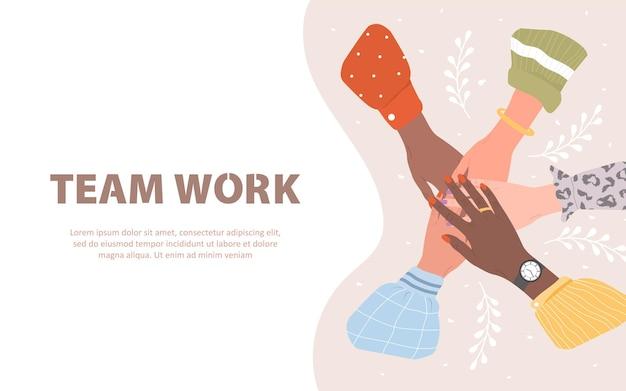여성 손의 스택입니다. 화합과 팀워크 개념.