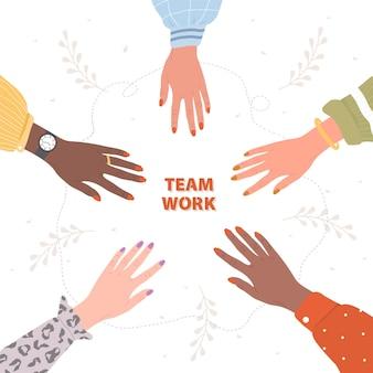女性の手のスタック。団結とチームワークの概念。