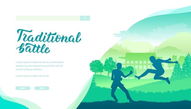 段階的な戦いのウェブサイトのホームページ