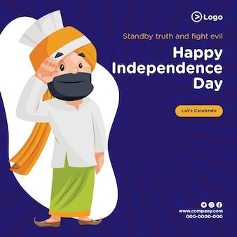 대기 진실과 사악한 행복한 독립 기념일 배너 디자인 싸움