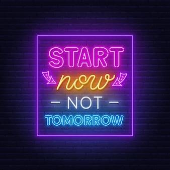 レンガの壁に明日ではなくネオンの引用を今すぐ始めましょう。心に強く訴える光るレタリング。