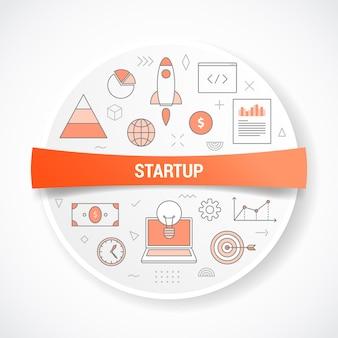 円形または円形のイラストをコンセプトにスタートアップビジネス