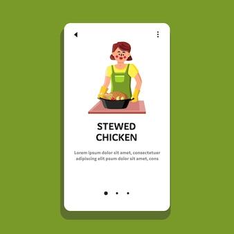 野菜料理の女の子のベクトルと鶏肉の煮込み。台所用品で若い女性シェフを準備するおいしい煮込みチキン。キャラクタークックおいしい料理レシピウェブフラット漫画イラスト