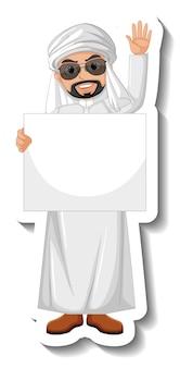 Стикер арабский мужчина держит пустую доску на белом фоне