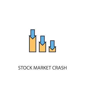 주식 시장 충돌 개념 2 컬러 라인 아이콘입니다. 간단한 노란색과 파란색 요소 그림입니다. 주식 시장 충돌 개념 개요 기호 디자인