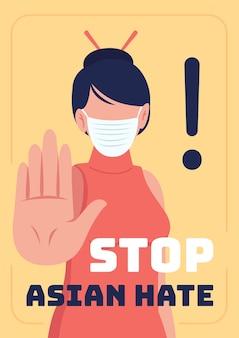 Остановить азиатскую ненависть плакат плоский шаблон