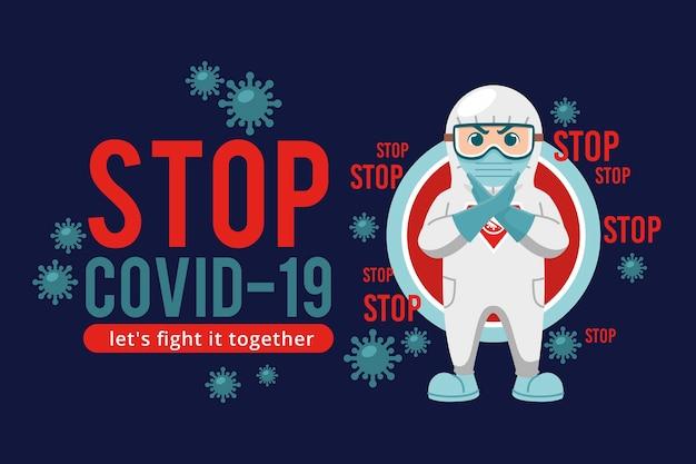 コロナウイルスを止めて一緒に戦いましょう