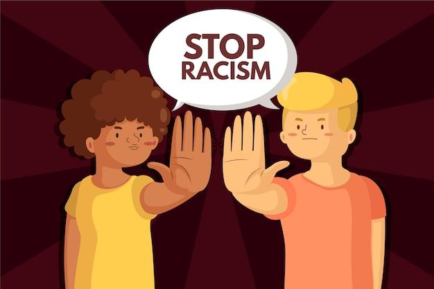 人種差別をやめる