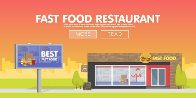 ファーストフードを販売する店先のレストランサイトのバナーと広告のテンプレート