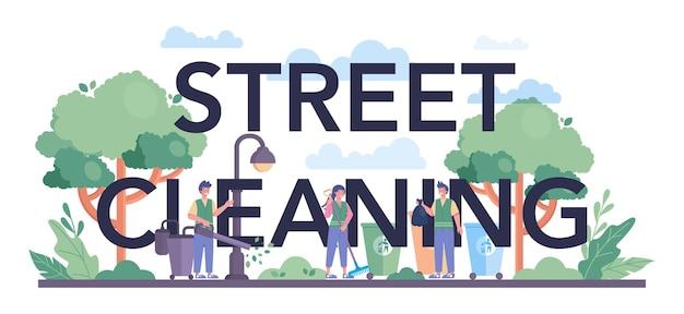 거리 청소 서비스 또는 회사 인쇄 문구. 특수 장비로 직원을 청소하십시오. 청소부 노동자는 거리를 청소하고 쓰레기를 분류합니다.