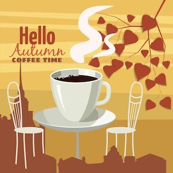 컵 의자가 있는 구시가지 커피 테이블의 거리 야외 카페 가을 단풍 분위기