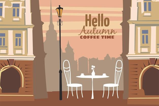가을 분위기의 컵 의자가 있는 구시가지 커피 테이블의 거리 야외 카페