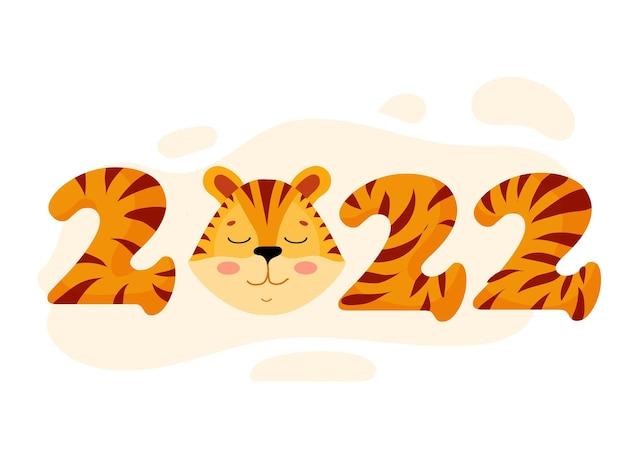 달력의 줄무늬 숫자 2022입니다. 과거 호랑이 새끼 새해의 상징입니다. 호랑이의 해. 벡터 일러스트 레이 션 흰색 배경에 고립입니다.