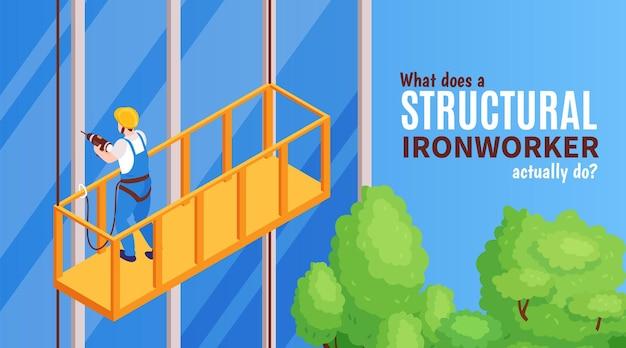 構造鉄工バナーイラスト