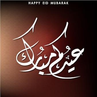 Stylish eid mubarak greeting background
