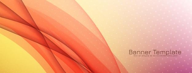 スタイリッシュでエレガントな波バナーデザインベクトル