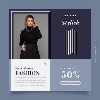 Стильный дизайн продажи модной одежды в социальных сетях и шаблон веб-баннера для цифрового продвижения