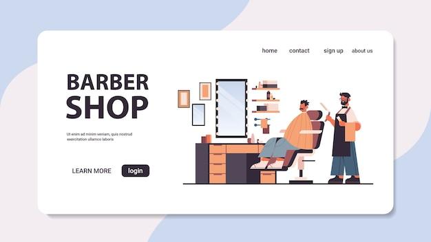 スタイリッシュな美容師は、制服のトレンディなヘアカット理髪店のコンセプトのランディングページでクライアント男性理髪店の髪をカットフルレングス水平コピースペースベクトルイラスト