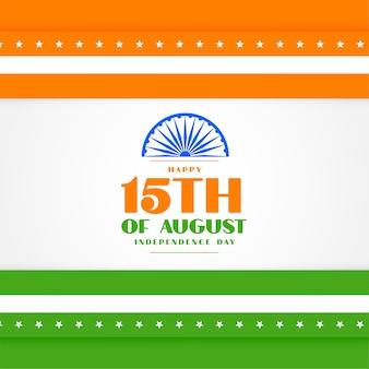 インドの背景のスタイリッシュな幸せな独立記念日