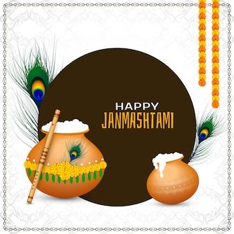 スタイリッシュなハッピーjanmashtamiお祝いの宗教的な背景