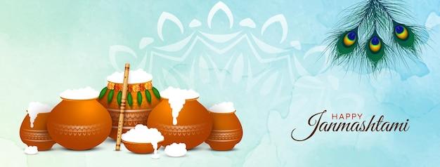 세련된 해피 Janmashtami 힌두교 축제 배너 디자인 벡터 프리미엄 벡터