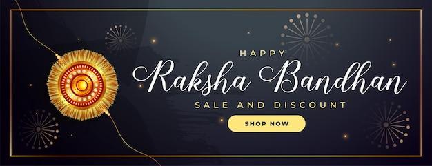 スタイリッシュなインドのラクシャバンダンの光沢のあるバナーデザイン