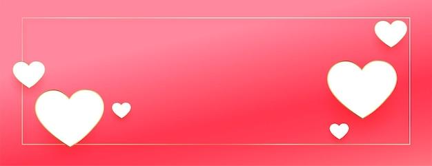 텍스트 공간이있는 세련된 발렌타인 데이 축하 배너