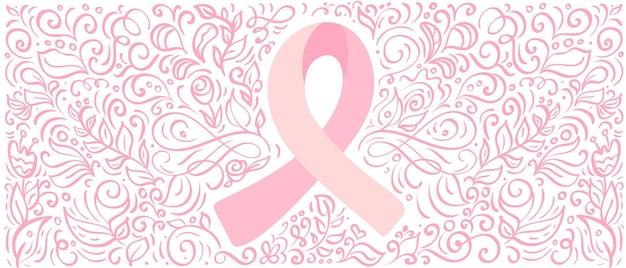 10月の乳がんの定型化されたピンクのベクトルバナーリボンは、がん啓発月間です。