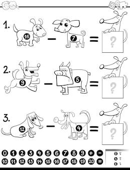Вычитание задачи раскраска