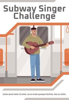 地下鉄歌手チャレンジポスターテンプレート。セミフラットイラストの商業チラシデザイン。ベクトル漫画のプロモーションカード。メトロのギタリスト。電車の広告案内での演奏