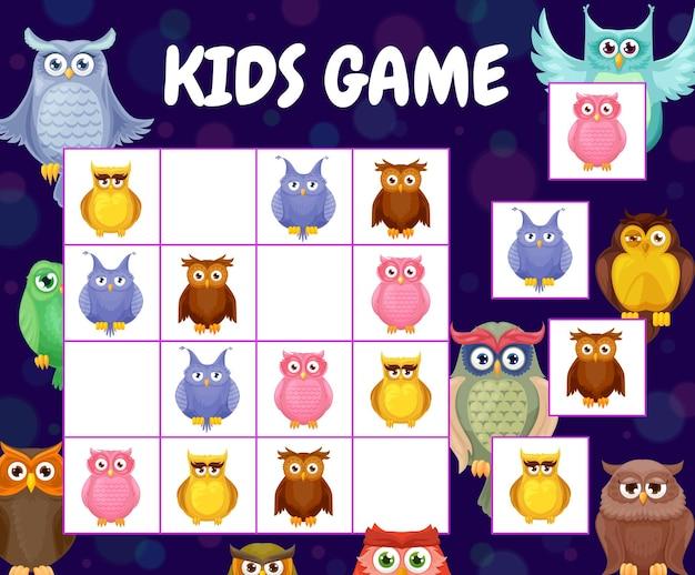 스도쿠 게임 만화 재미있는 올빼미 새와 올빼미. 체크 무늬 보드에 재미있는 캐릭터가 있는 어린이 벡터 수수께끼. 교육 아기 과제, 여가 활동을 위한 어린이 크로스워드 퍼즐, 보드 게임 여가