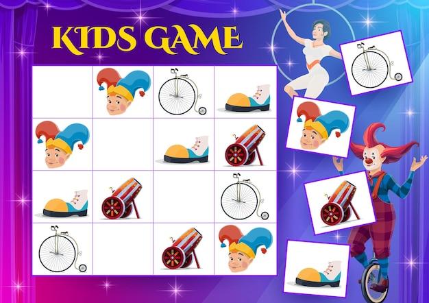 サーカスのキャラクターやアイテムを使った数独ゲーム、子供向け教育ベクトルパズル。ブロックゲーム、迷路またはロジックのなぞなぞ、サーカスのピエロ、アクロバット、空中ブランコの女の子とのメモリテストワークシートテンプレート