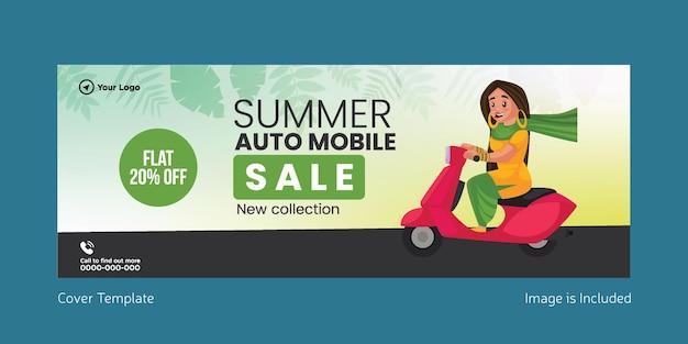 여름 자동 모바일 판매 표지 템플릿