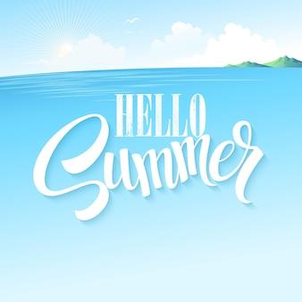 夏の青い海の風景