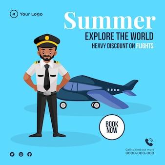 夏は世界のバナーデザインを探索します