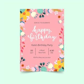 夏の花の誕生日の招待状のテンプレート