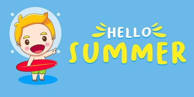 男の子と夏の挨拶バナー