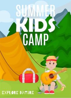 夏の子供キャンプのバナー