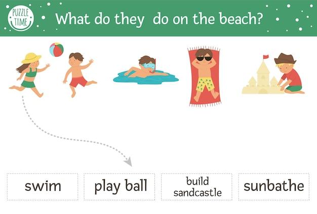 ビーチで遊ぶ夏のマッチング活動の子供たち。就学前の海の休暇のパズル。かわいいエキゾチックな教育のなぞなぞ。正しい単語の印刷可能なワークシートを見つけます。
