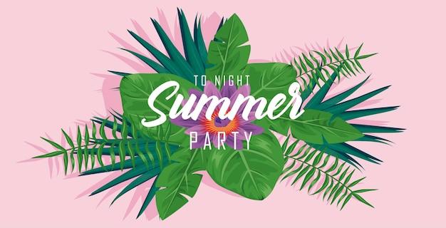 Пригласительный билет на летнюю вечеринку