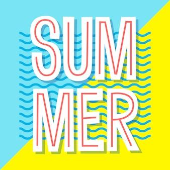 夏のポスター。バナーグリーティングカード、招待状、版画、チラシのタイポグラフィ図。