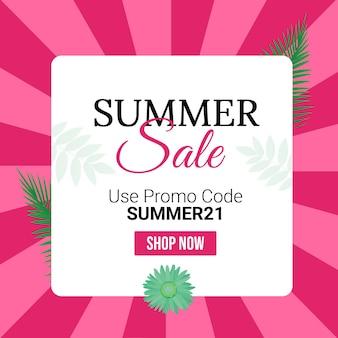 Шаблон оформления баннера летняя распродажа