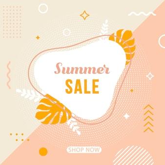 여름 판매 멤피스 배너.